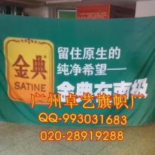 供应广州办公台旗制作价格旗帜尺寸订做批发