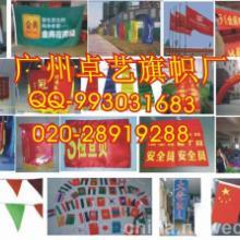 供应广州办公桌旗制作台旗订做批发
