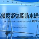 供应pu防水涂膜/防水涂膜价格/防水涂膜生产厂家/防水涂膜性能
