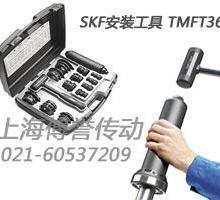 供应SKF轴承安装工具套件TMFT36