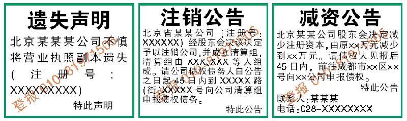 北京报纸广告有限责任公司