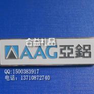 亚铝公司纪念胸章/长方形纪念徽章图片