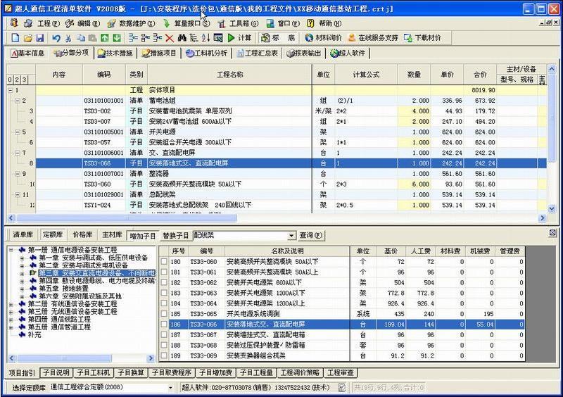 通信工程清单计价软件图片|通信工程清单计价软件