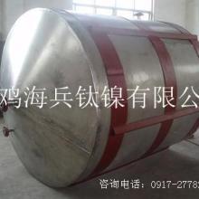 供应钛储罐