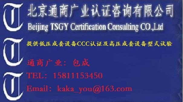 北京通商广业认证咨询有限公司