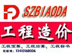 深圳市标达建设工程咨询有限公司