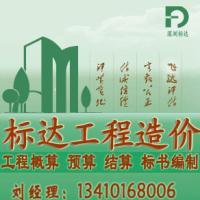 深圳标书招聘职位办公室装修业务