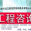 深圳造价公司代做工程标书15年经验图片