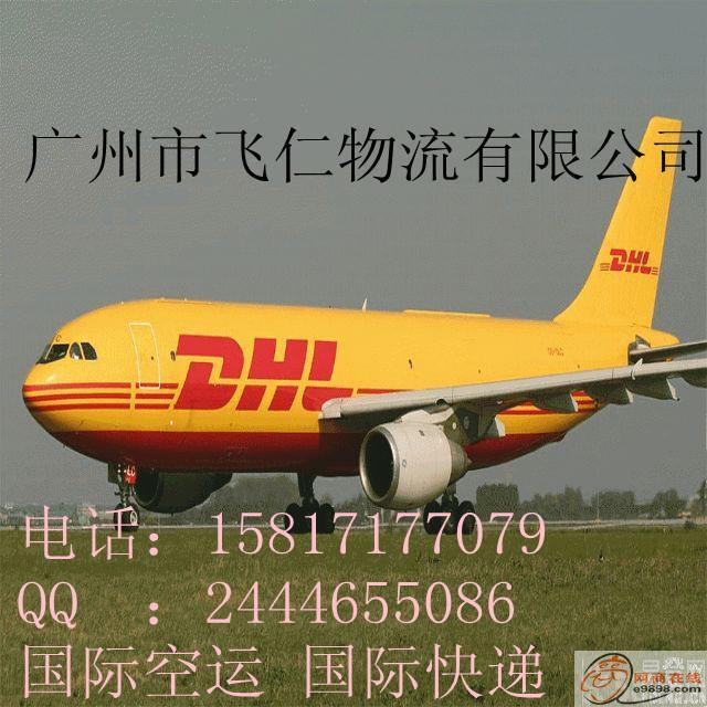 供应广州快递广州DHL广州快递