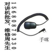 供应对讲机适配器对讲机写频线对讲机耳机批发周先锋对讲机配件发货图片