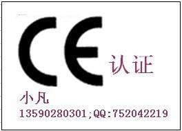 供应计算器CE认证,计算机CE认证,笔记本CE认证