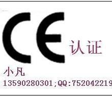 供应感应器CE认证,感应灯CE认证,CE强制性认证批发