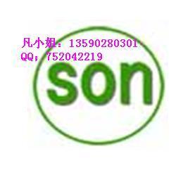 灯SONCAP认证图片/灯SONCAP认证样板图 (1)