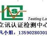 供应CRT电视机COC认证,液晶电视机COC认证检测