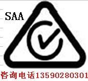 台灯SAA认证图片