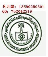 供应电源SASO认证,开关电源SASO认证,机箱电源SASO认证