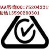 供应澳大利亚SAA认证,澳大利亚安规认证检测