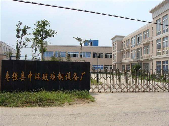 河北省枣强县中环玻璃钢设备厂图片