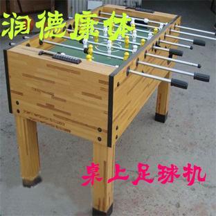 供应模拟小游戏润德桌上足球 出场价格 生产厂家