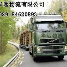 供应西安到东莞物流公司货运专线公司图片