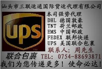 揭阳UPS 揭阳UPS快递