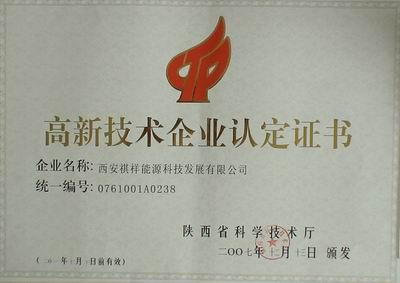 陕西西安祺祥能源科技发展有限公司