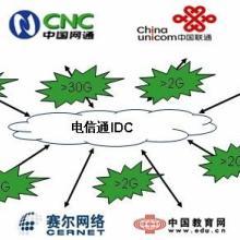 供应光纤接入|北京光纤接入|企业光纤光纤接入北京光纤接入企业光纤
