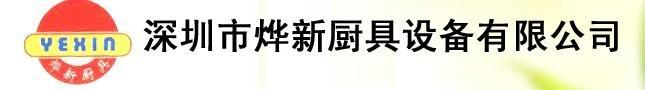 深圳市烨新厨具设备有限公司