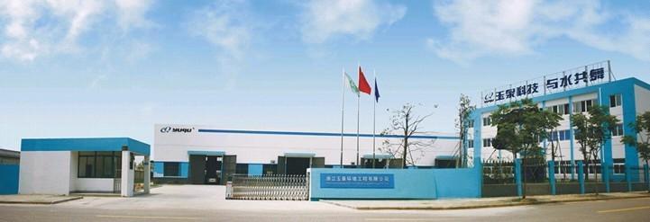 浙江玉泉环境工程有限公司