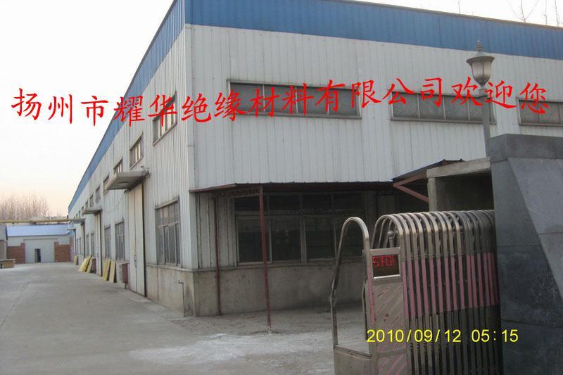 扬州市耀华绝缘材料公司