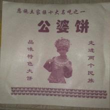 广东深圳惠州低价供应公婆饼纸袋子酱香饼袋子烤脖袋子烤脖机器烤脖腌料批发