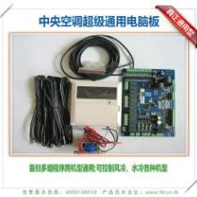 中央空调电路维修一空调电脑板维修一中央空调密码解锁一空调万能控制主板批发