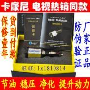 北京康尔康尼科技公司卡康尼节油器图片