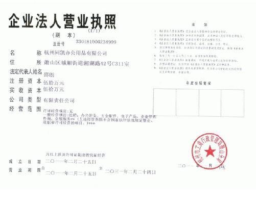 杭州同凯办公用品有限公司
