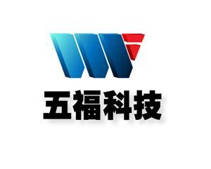 长沙五福机电科技有限公司