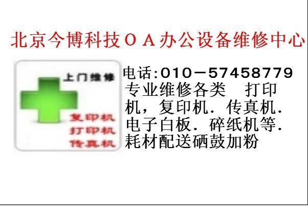 北京今博科技办公设备维修中心