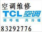 供应朝阳区TCL空调移机加氟83292776