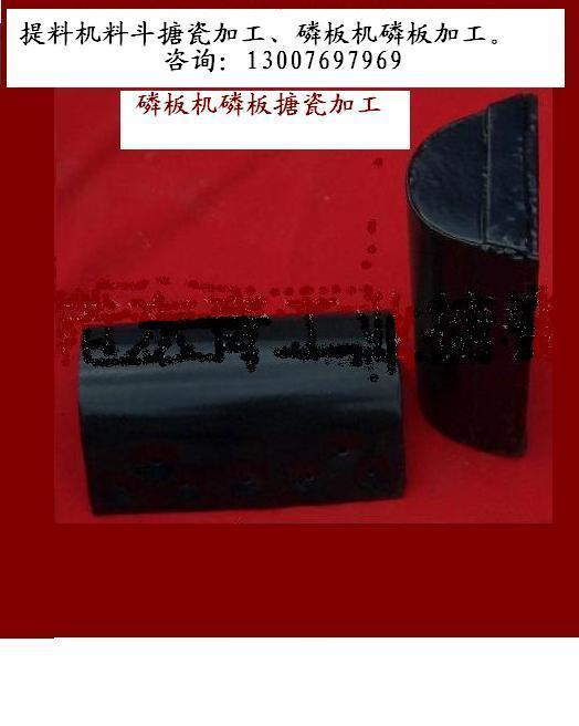 汤阴县搪瓷料斗加工搪瓷制品的生产厂家专业安装搪瓷耐磨衬板、聚乙烯衬板