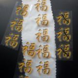供应烟台标签转印移刷服装热转印加工