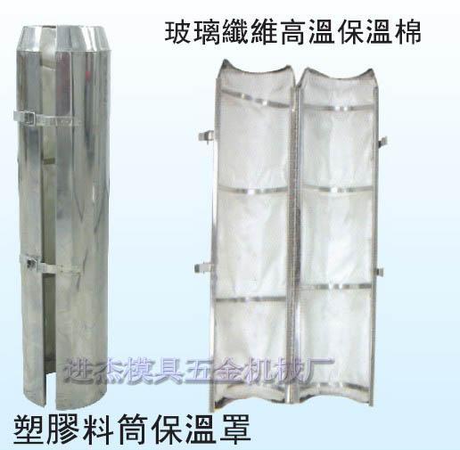 供应注塑机保温布套立式注塑机炮筒