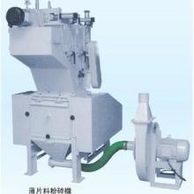 供应压延粉碎机  pvc压延膜粉碎机 薄膜粉碎机 工程塑料粉碎机