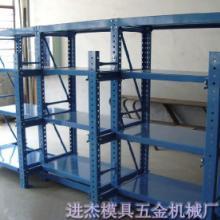 供应模具架 仓储货架 龙门架 模具架价格 模具架厂家模具架仓储货批发
