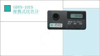 便携式数字式比色计,国产GDSY-101S便携式数字式比色计