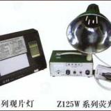 供应LK-G98冷光源观片灯,冷光源观片灯