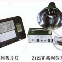 供应LK-G98冷光源观片灯,冷光源观片灯批发