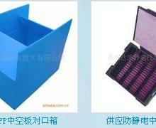 供应PP中空板对口箱江苏昆山PP中空板对口箱供应商中空板对口箱厂家报价