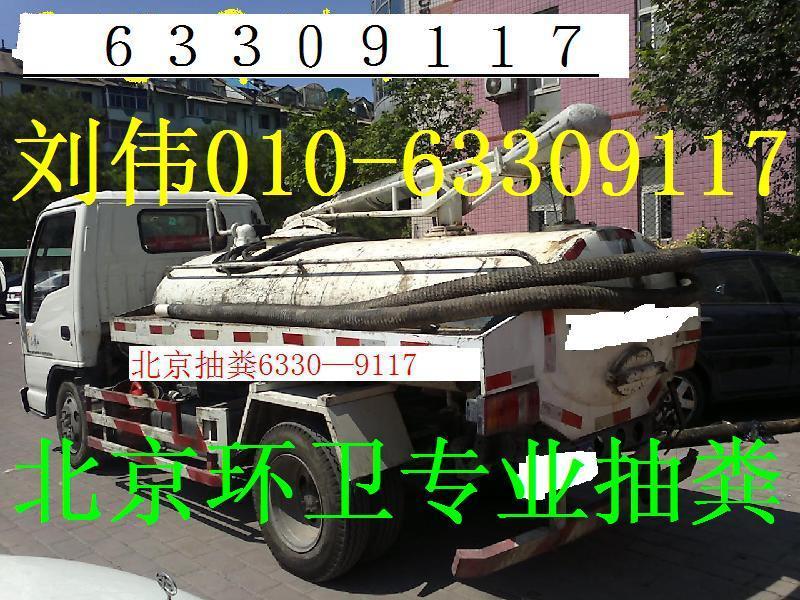 供应丰台区云岗抽粪公司63309117疏通下水道
