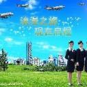 中国华信航空公司改签电话是多少图片