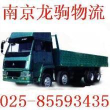南京到黑龙江物流公司/至黑龙江专线 025-85593430南京图片
