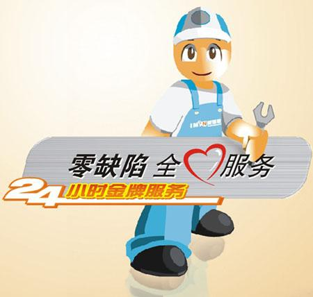 北京华盛科技电器维修公司